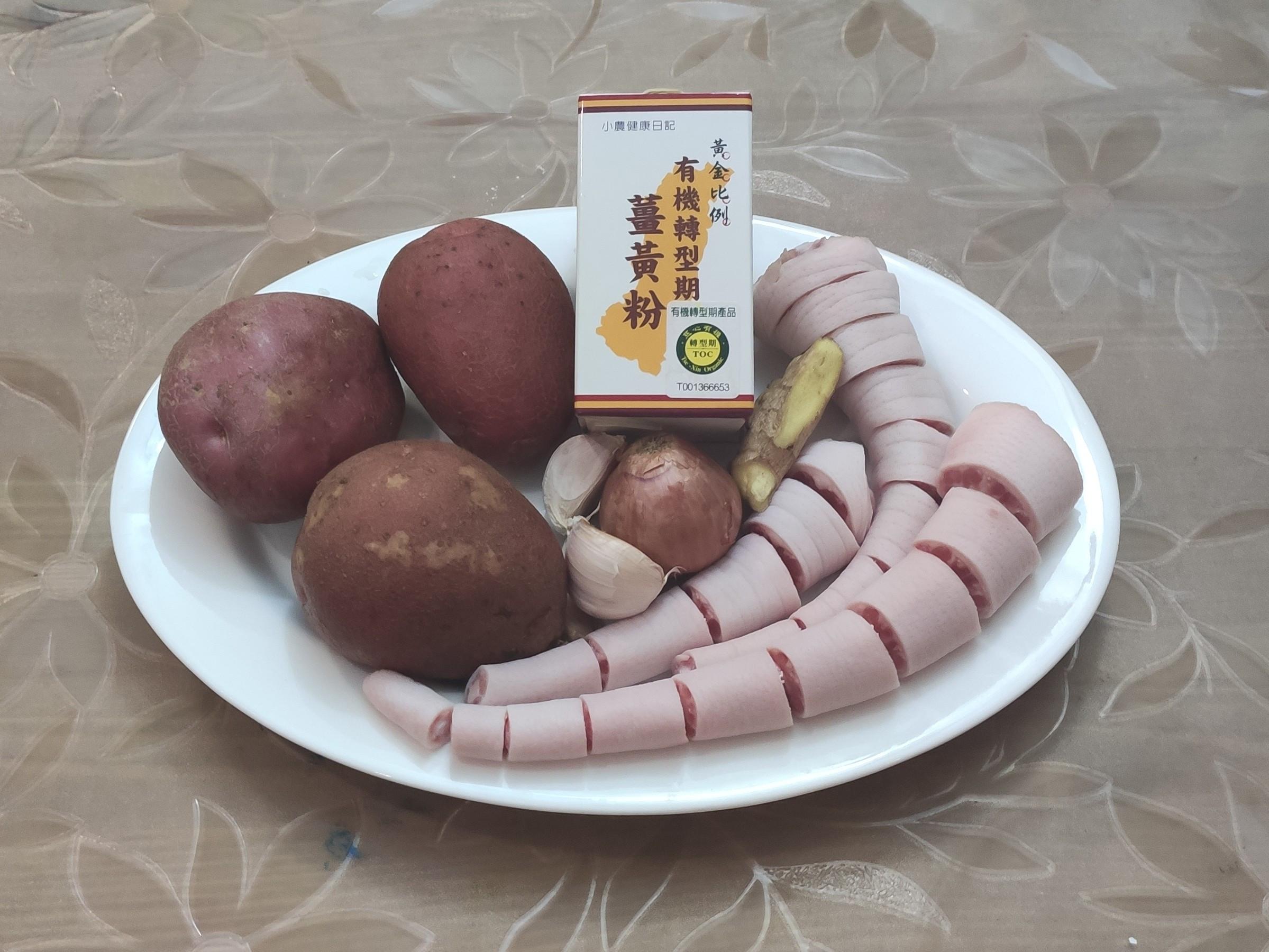 有機薑黃煮紅薯
