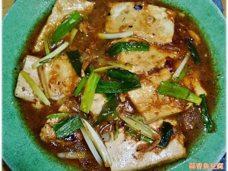 <PJ> 鈿煮醬汁再利用。蒜香魚豆腐