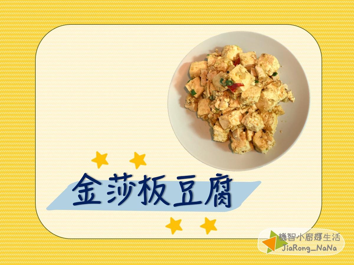 金莎板豆腐