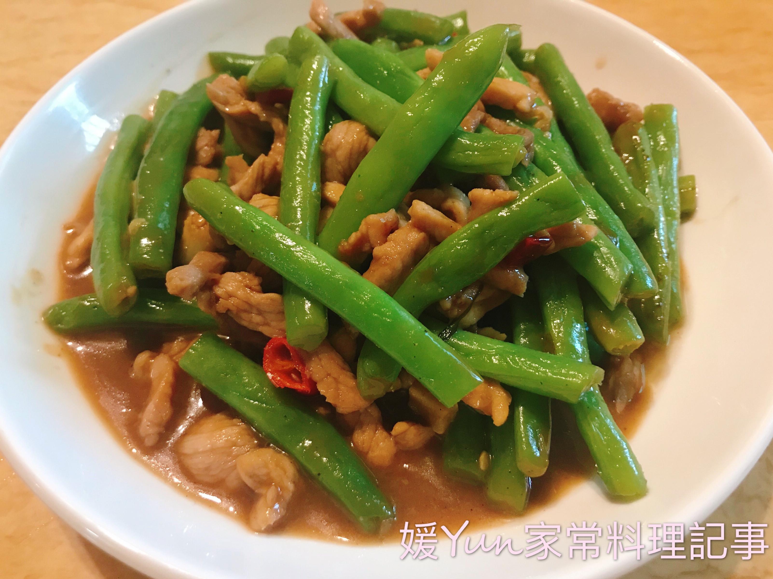 。四季豆炒肉絲。
