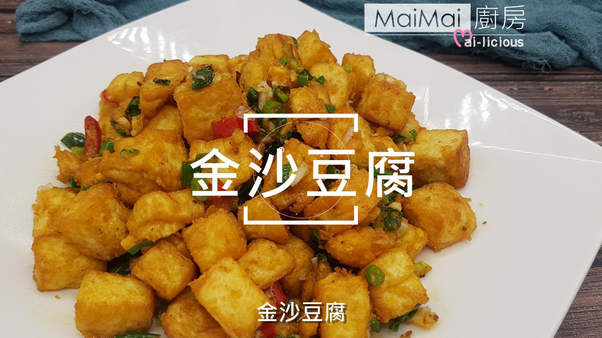 金沙豆腐【MaiMai廚房】