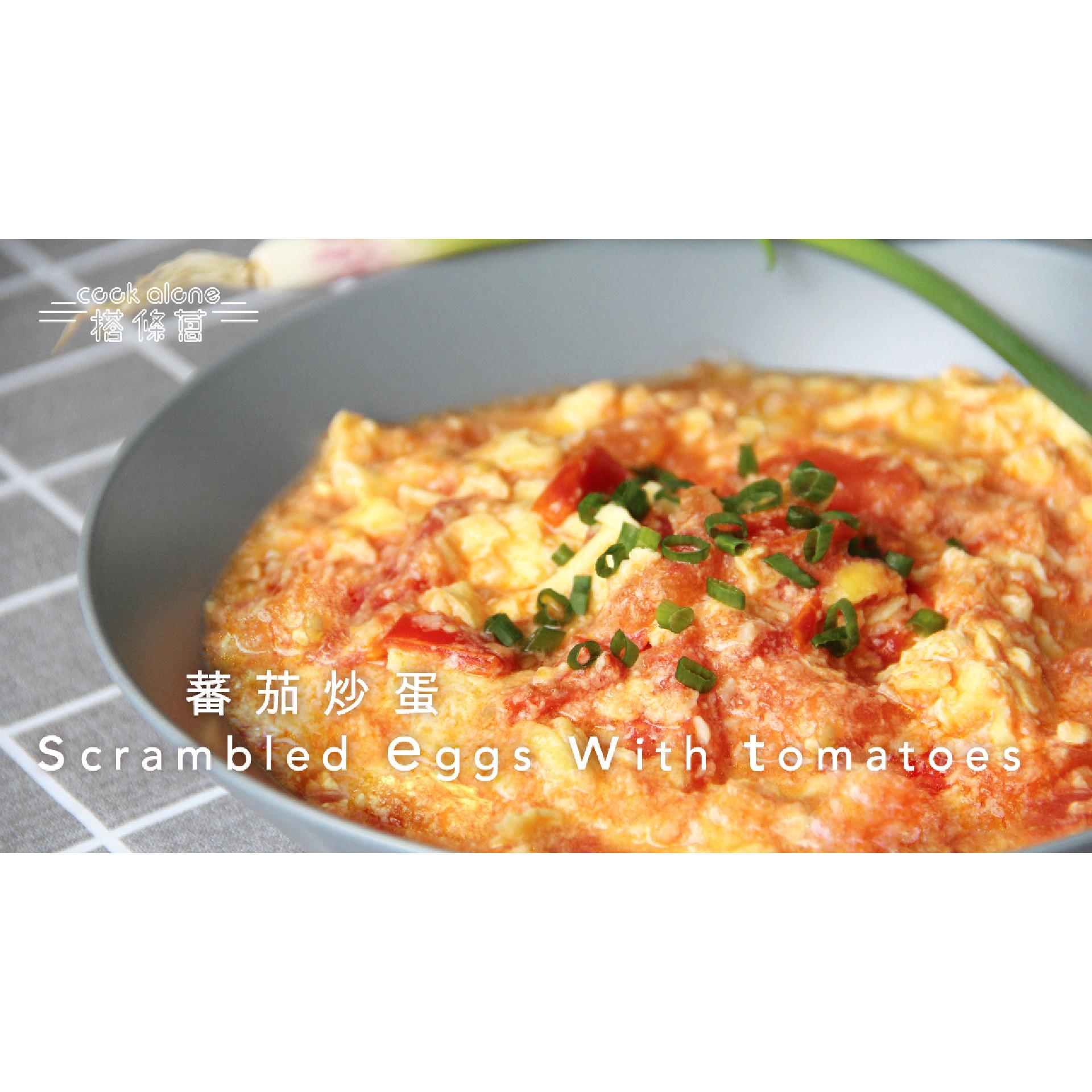 蕃茄炒蛋(無添加額外調味)