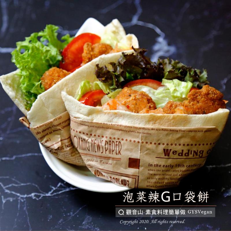 泡菜辣G口袋餅  觀音山蔬食館