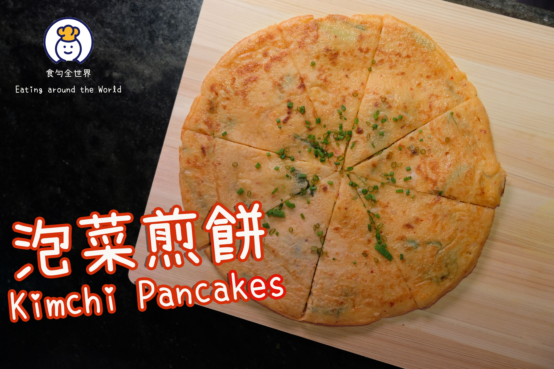 [影片][韓國] 韓式泡菜煎餅