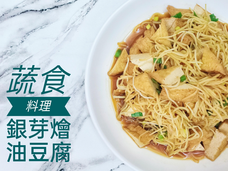 蔬食料理 | 銀芽燴油豆腐