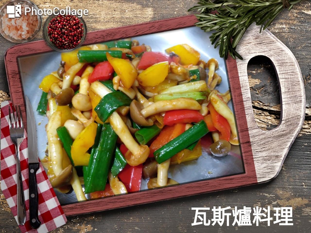 醬炒彩椒雙菇