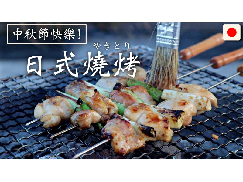 自己做簡單好吃的日式燒烤🔥