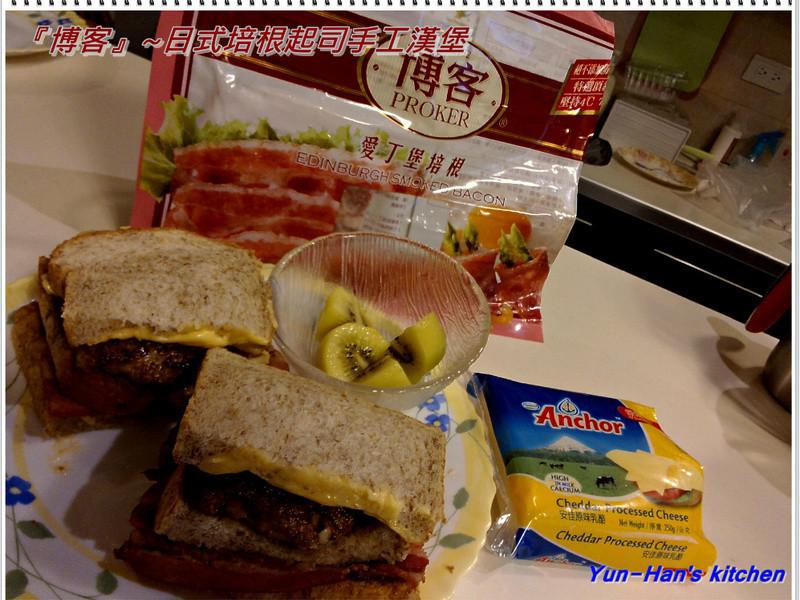 『博客』~日式培根起司手工漢堡