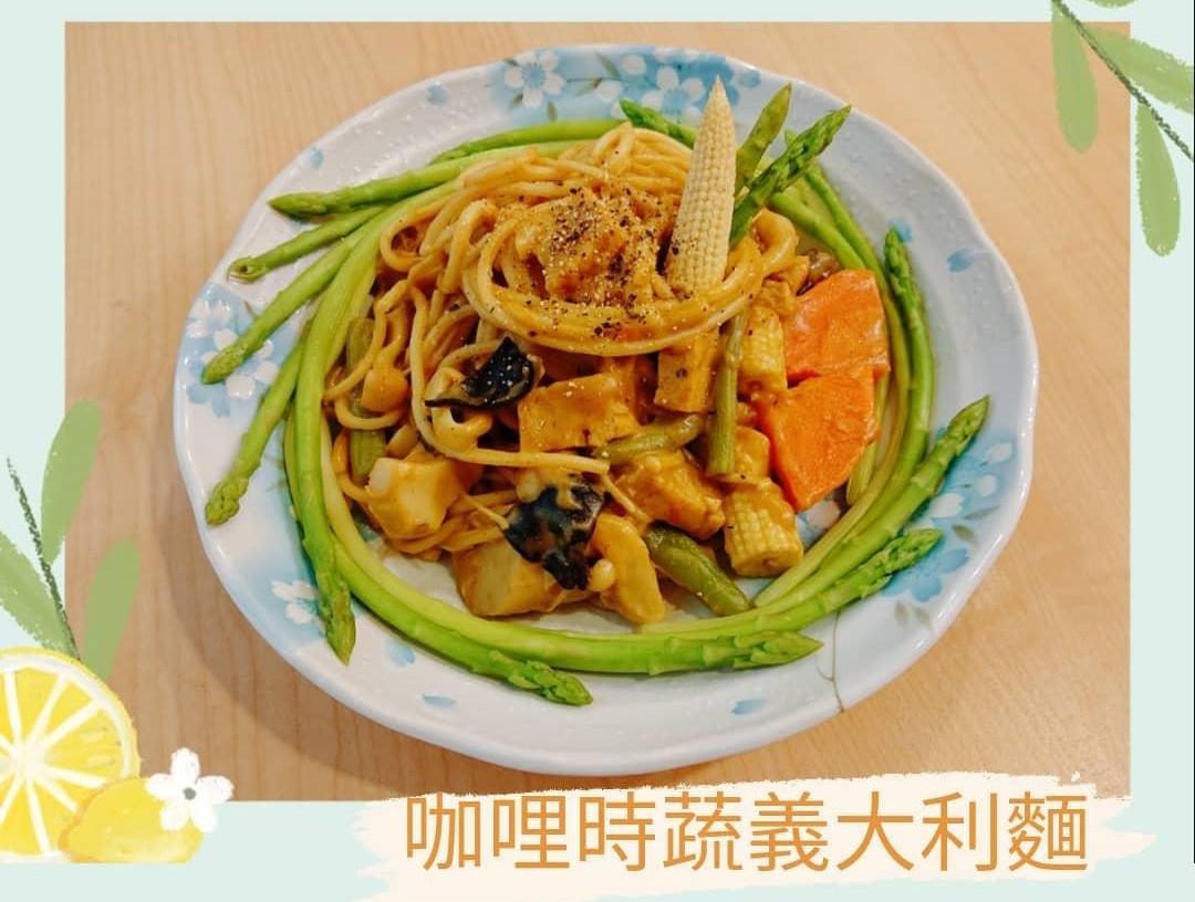 【奶素】咖哩時蔬義大利麵