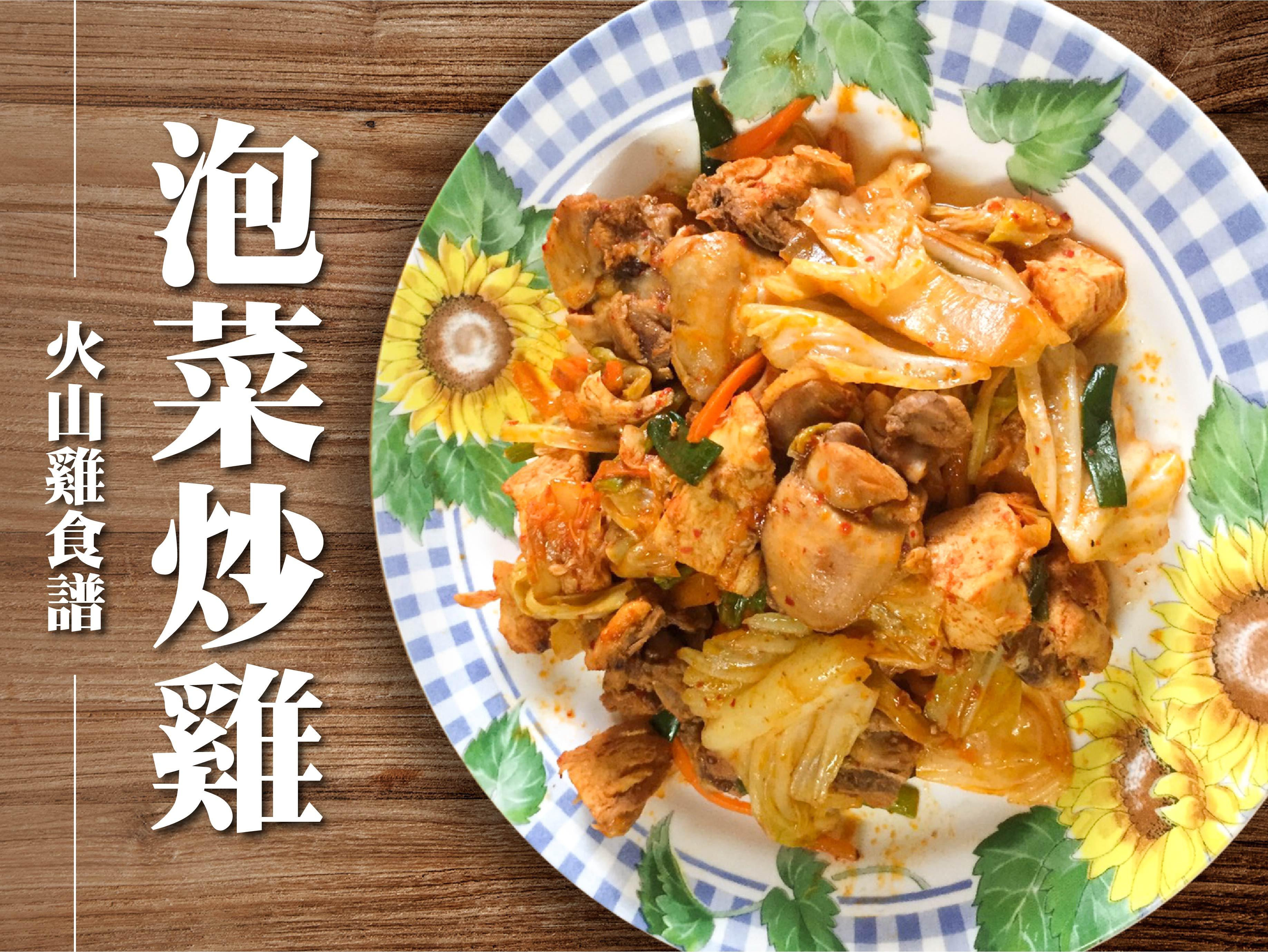 火山雞食譜-泡菜炒雞