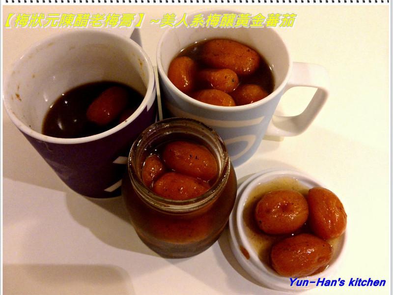 【梅狀元陳醋老梅膏】~美人系梅釀黃金蕃茄