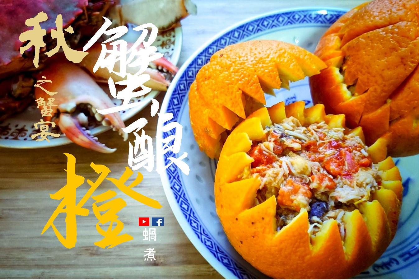 秋之蟹宴: 蟹釀橙 古代宮廷菜 (附影片