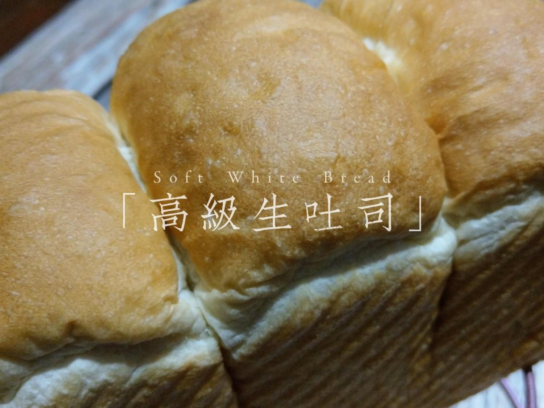 日本高級生吐司(中種)
