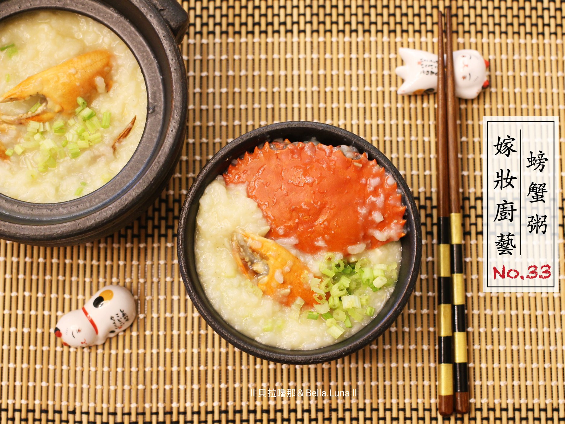 螃蟹粥 - 秋季溫暖濃郁蟹粥