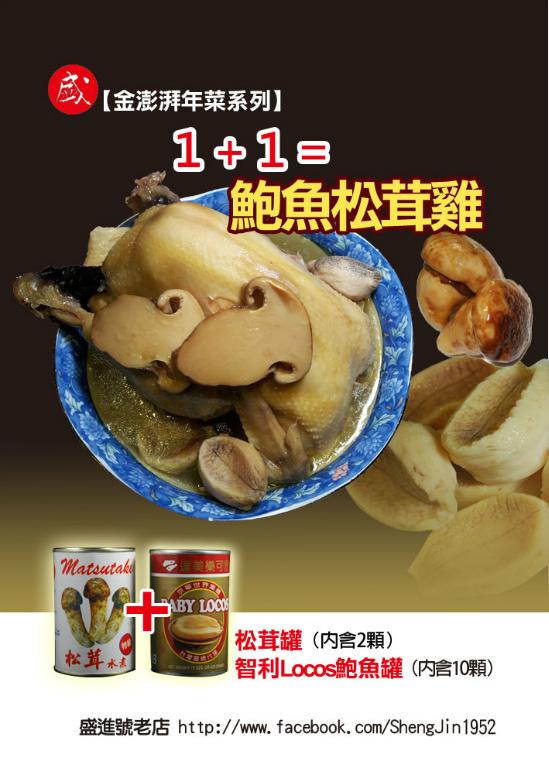 【尤姐姐食譜】鮑魚松茸燉雞湯