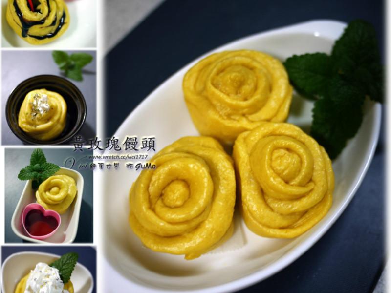 黃玫瑰饅頭+創意新吃法