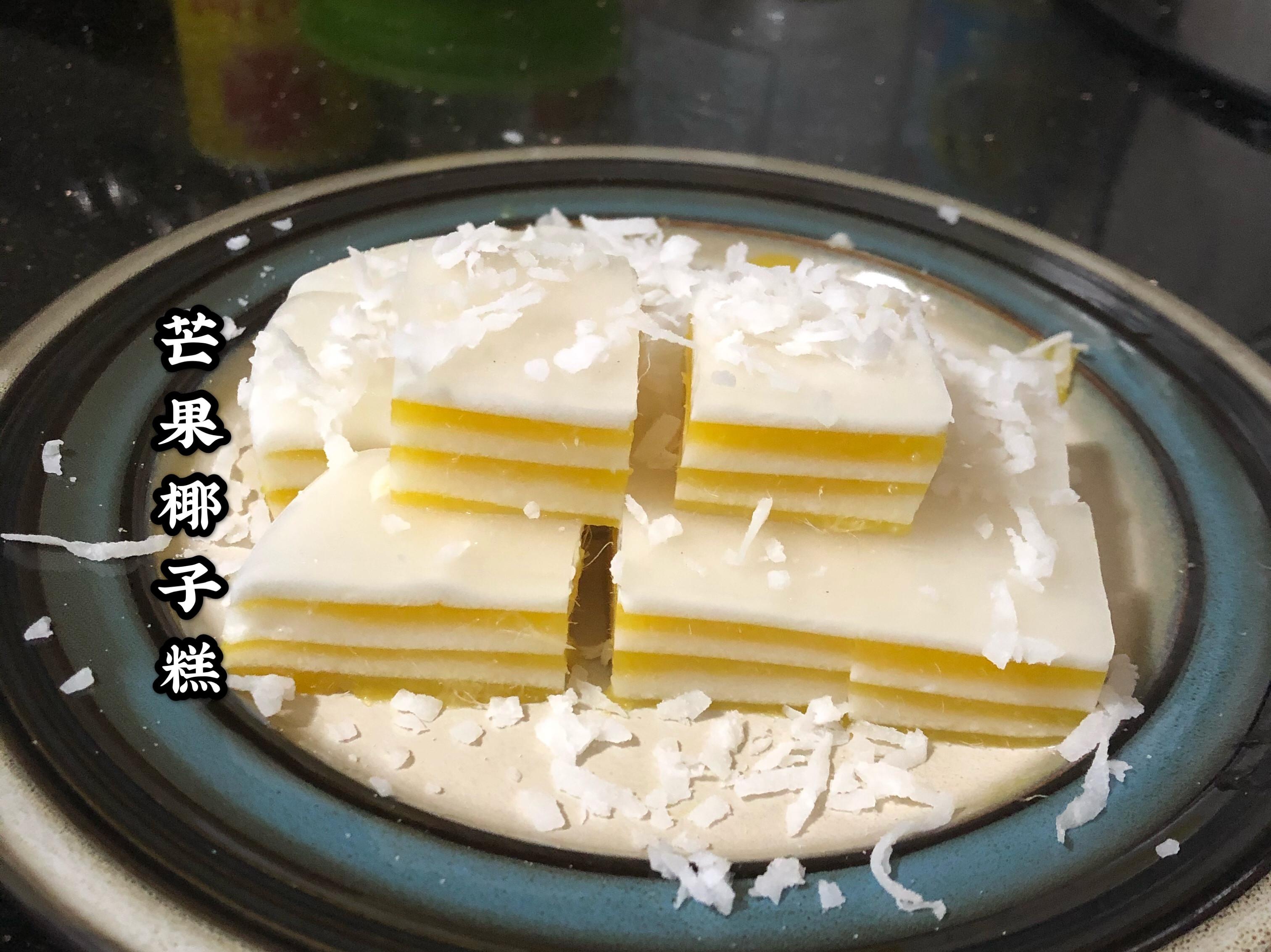 芒果椰子糕(不用烤不用蒸)