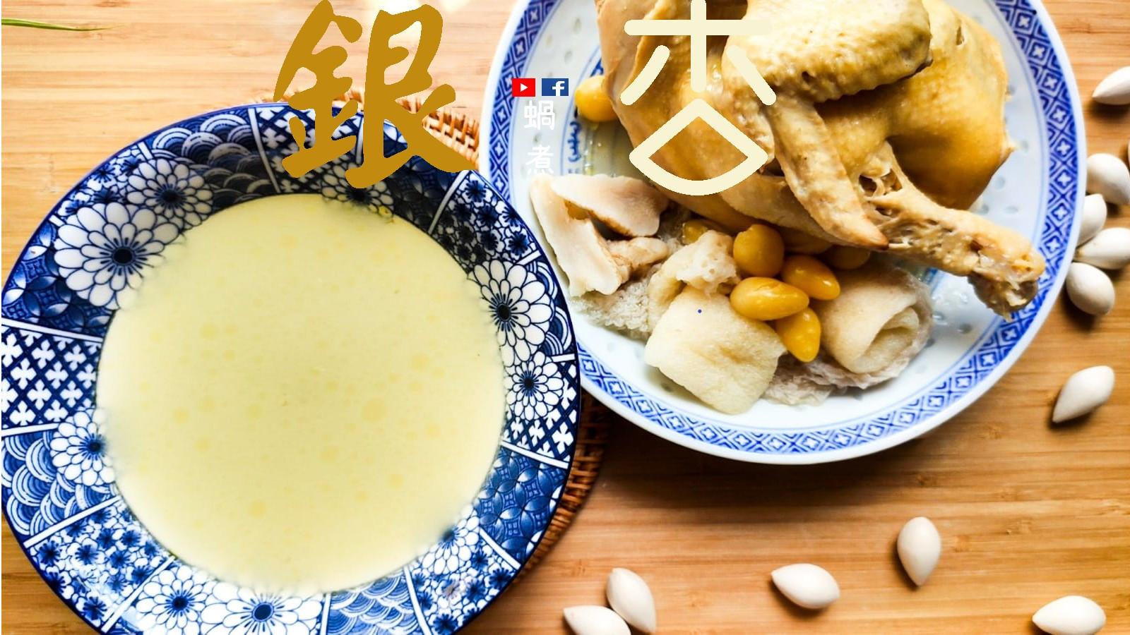 銀杏(白果)竹笙雞湯 潤肺 養顏 附影片
