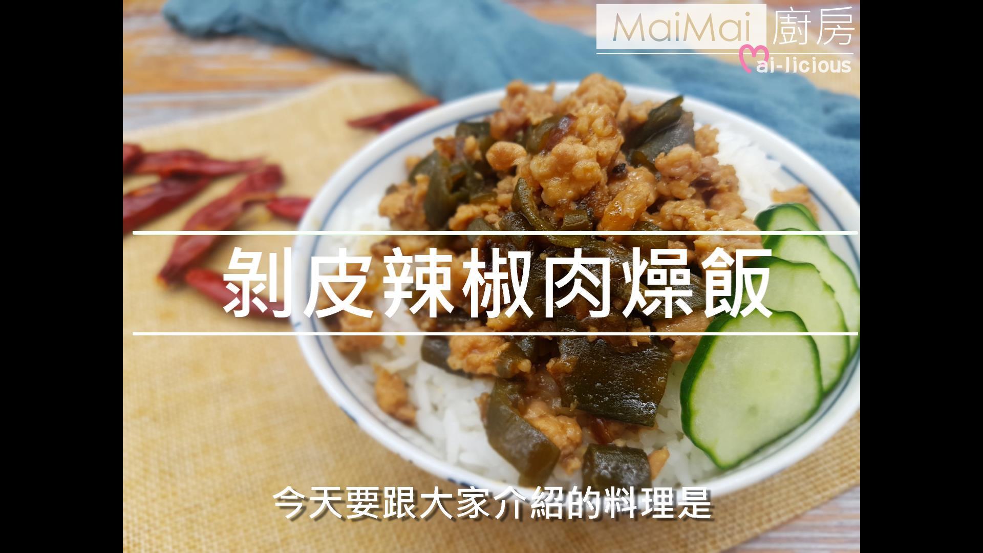 剝皮辣椒肉燥飯【MaiMai廚房】