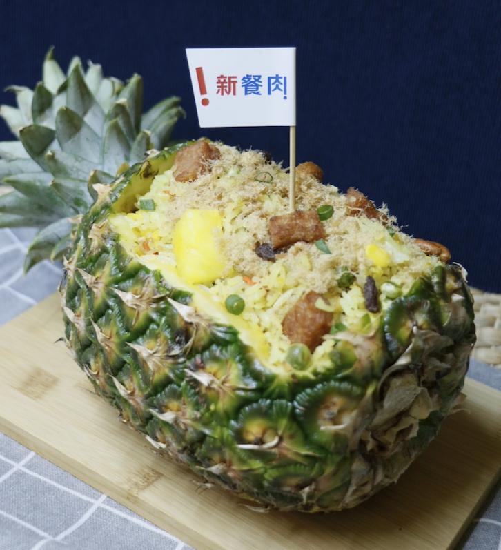 泰式新餐肉鳳梨炒飯(純素)