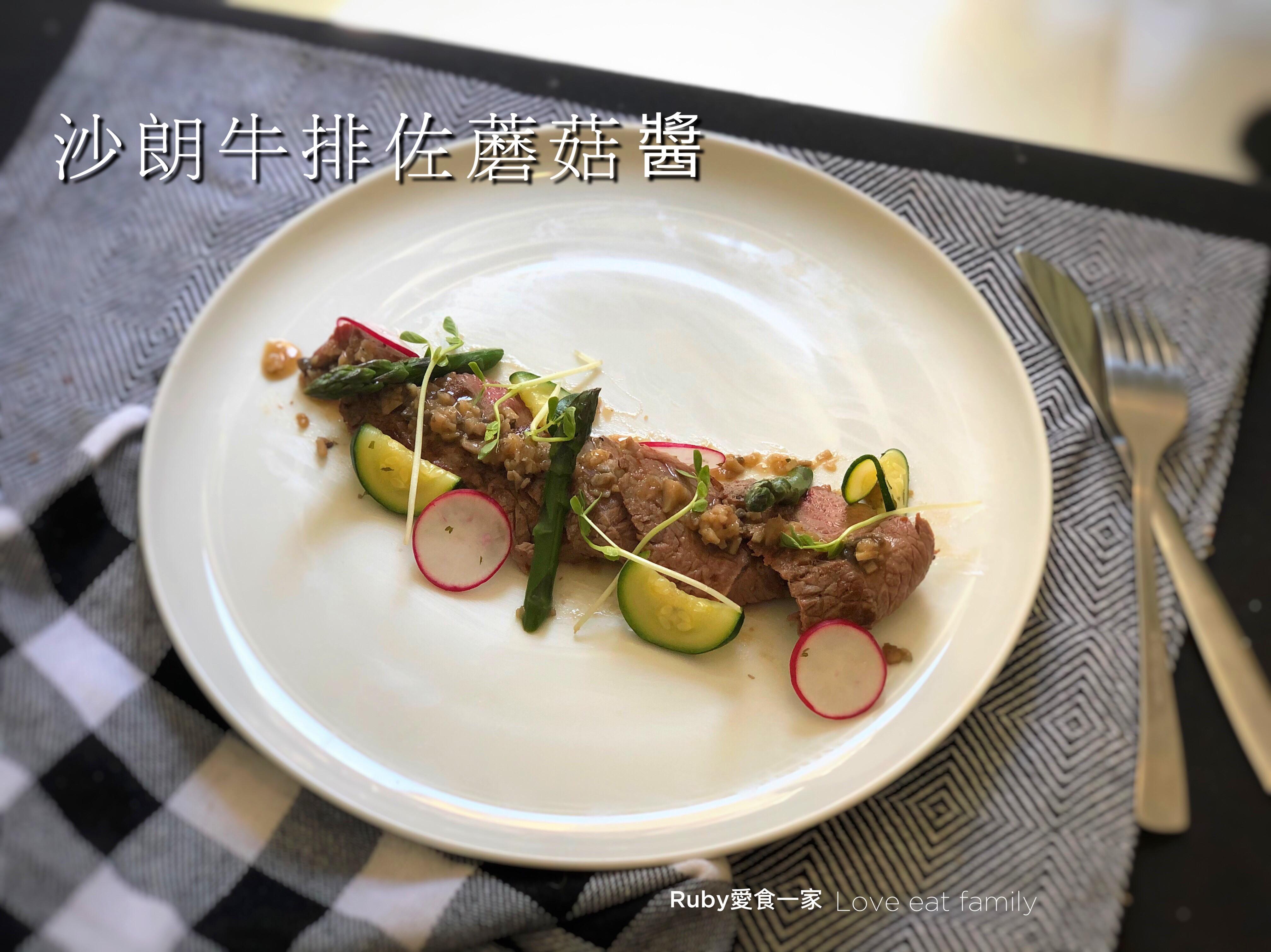 沙朗牛排佐蘑菇醬