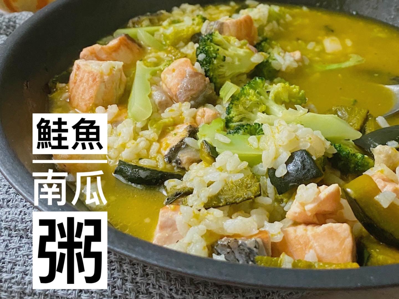 鮭魚南瓜粥
