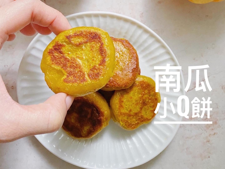 南瓜小Q餅