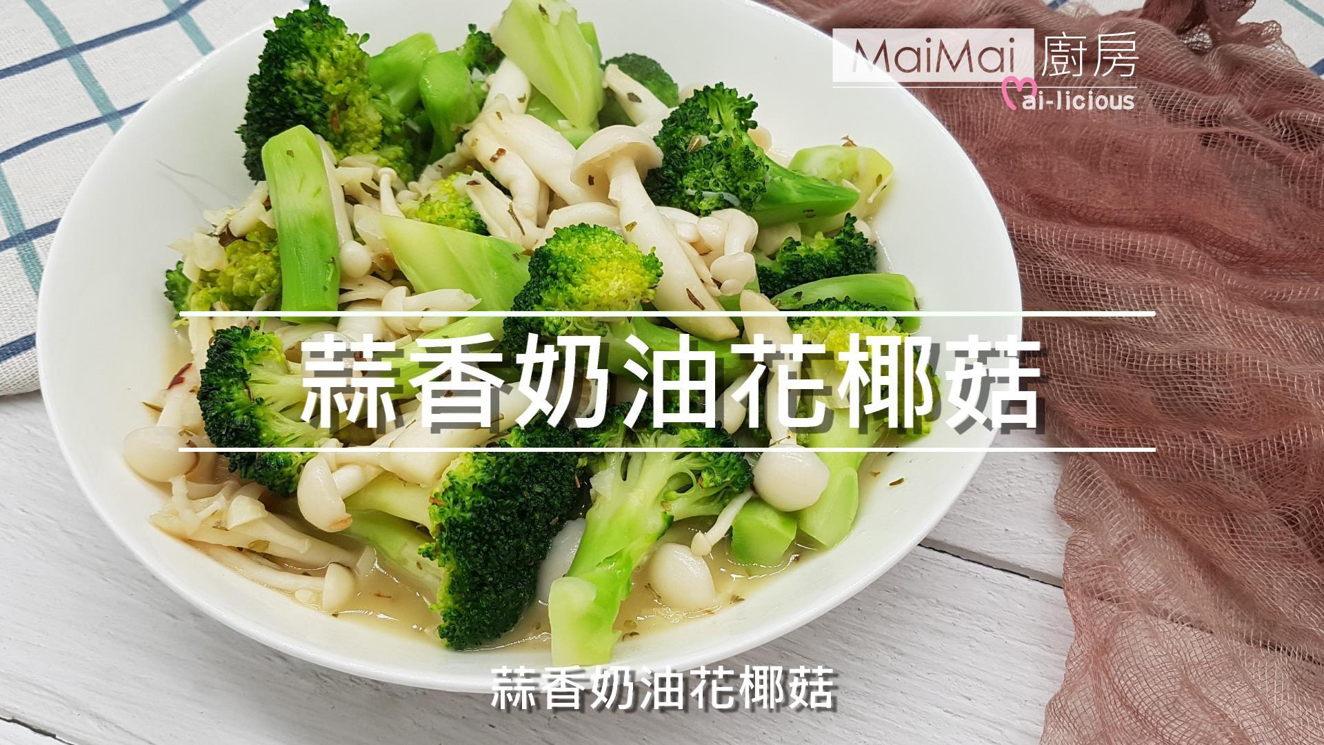 蒜香奶油花椰菇【MaiMai廚房】