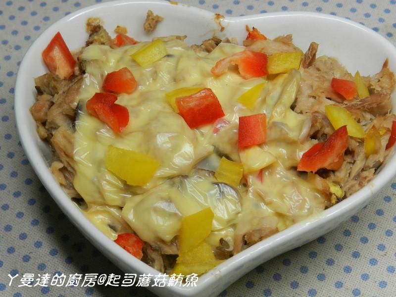 ㄚ曼達的廚房~芝司樂起司蘑菇鮪魚