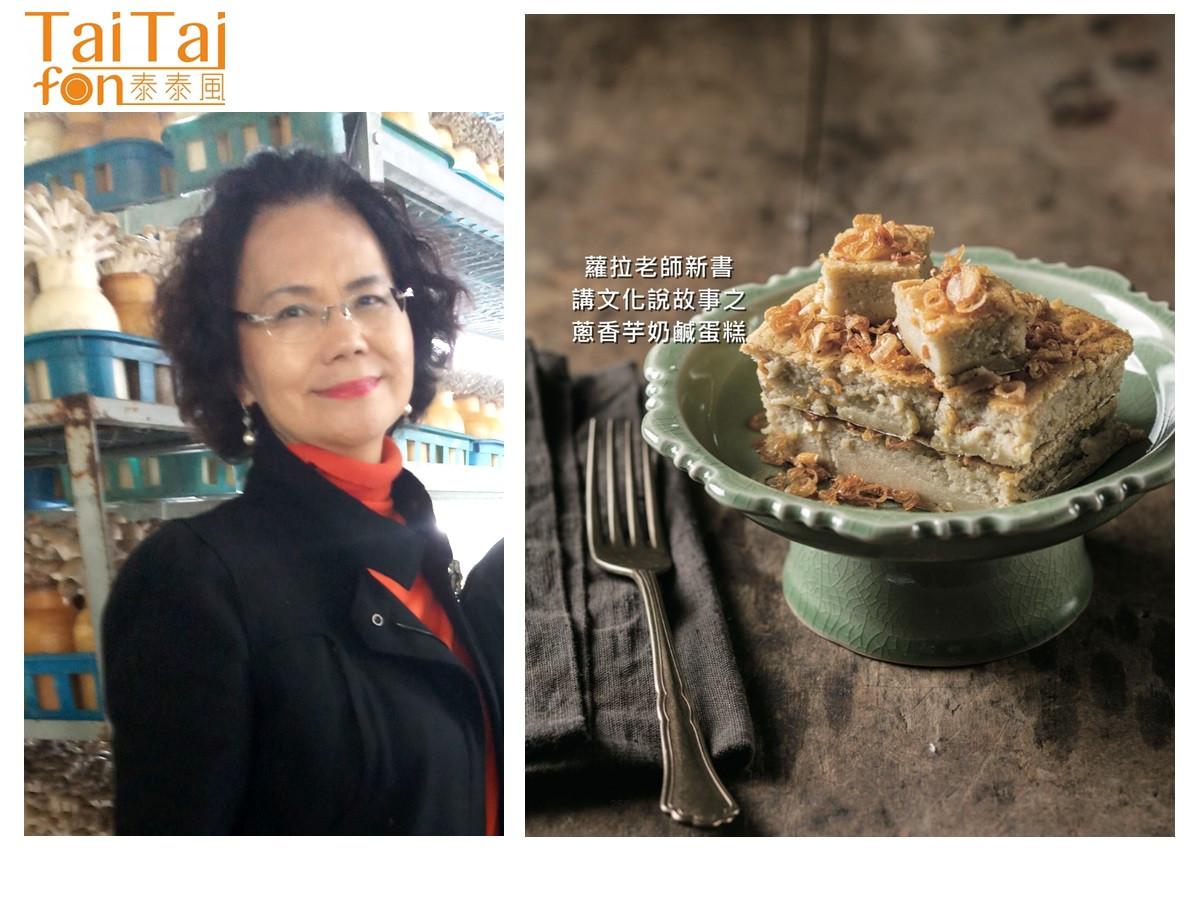 蘿拉老師上菜之【蔥香芋奶鹹蛋糕】
