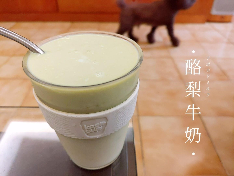 【無添加🥛簡單好好喝】酪梨牛奶🥑