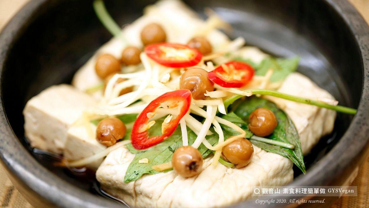 鮮味清蒸臭豆腐🌿全素