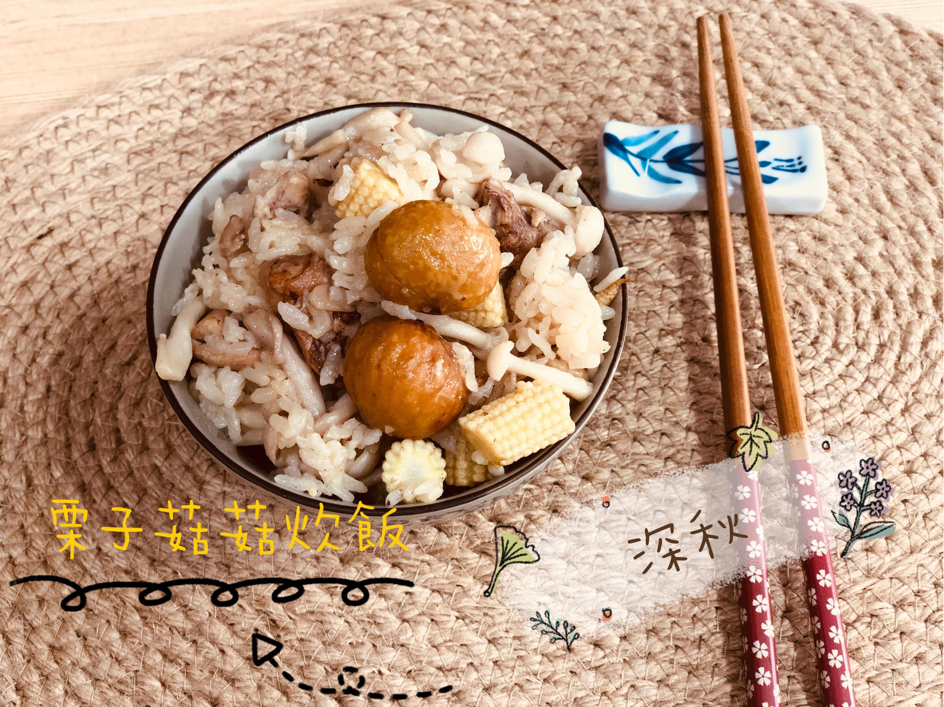 深秋的栗子菇菇炊飯
