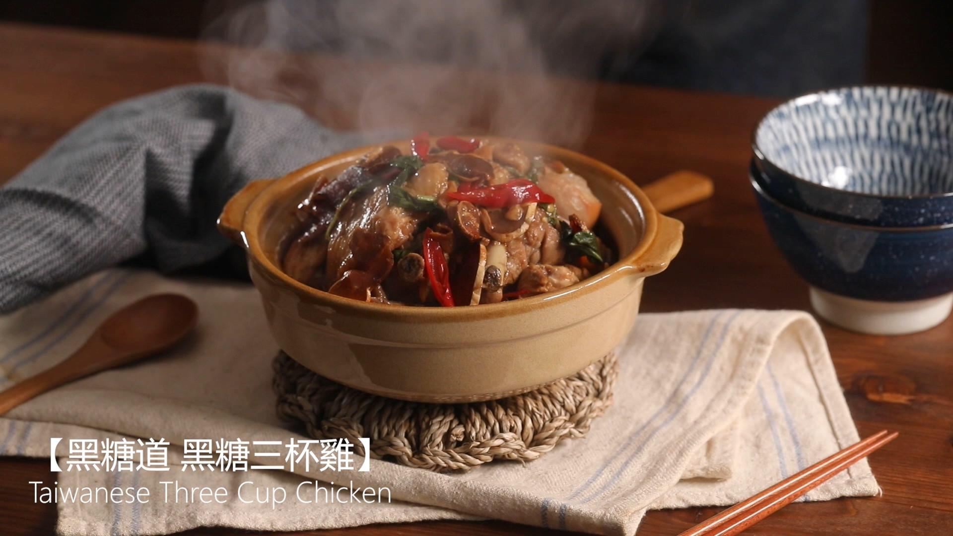 【影音】砂鍋 黑糖三杯雞