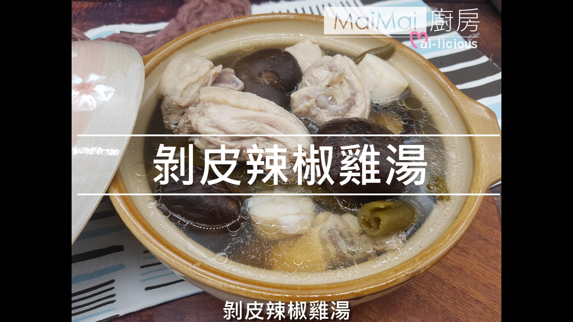 【MaiMai廚房】剝皮辣椒雞湯
