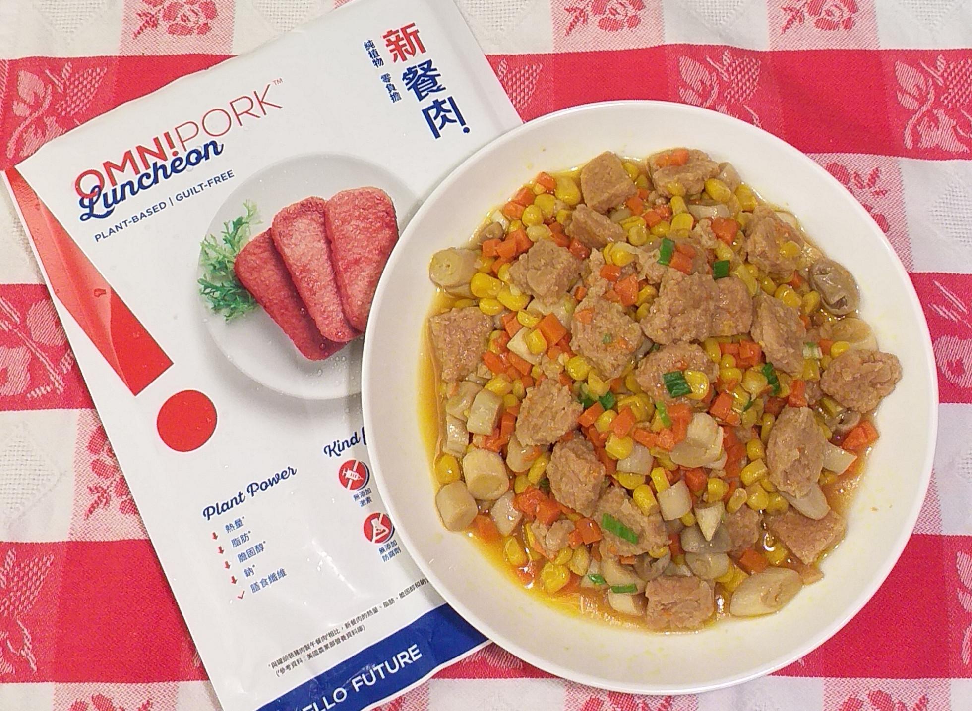 OmniPork新餐肉玉米杏鮑菇