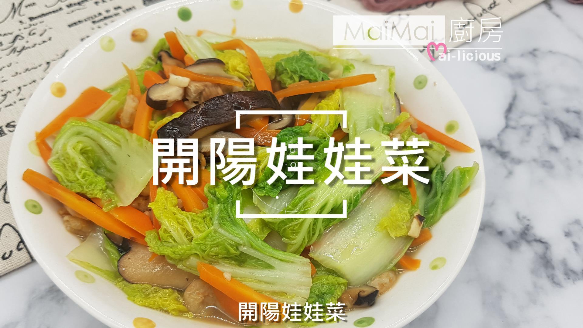 【MaiMai廚房】開陽娃娃菜