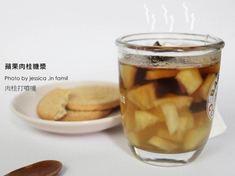 【肉桂打噴嚏】暖呼呼的蘋果肉桂茶