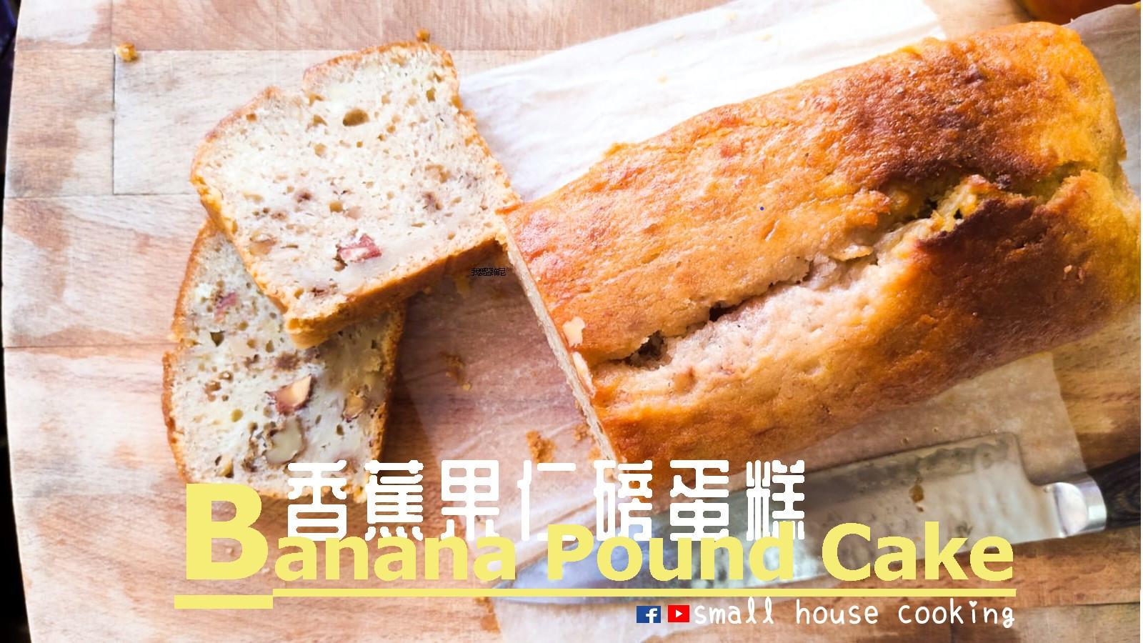 香蕉 果仁磅蛋糕 濕潤 鬆軟 (附影片)