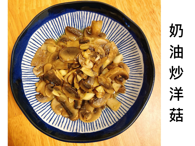 木木作羹湯|奶油炒洋菇