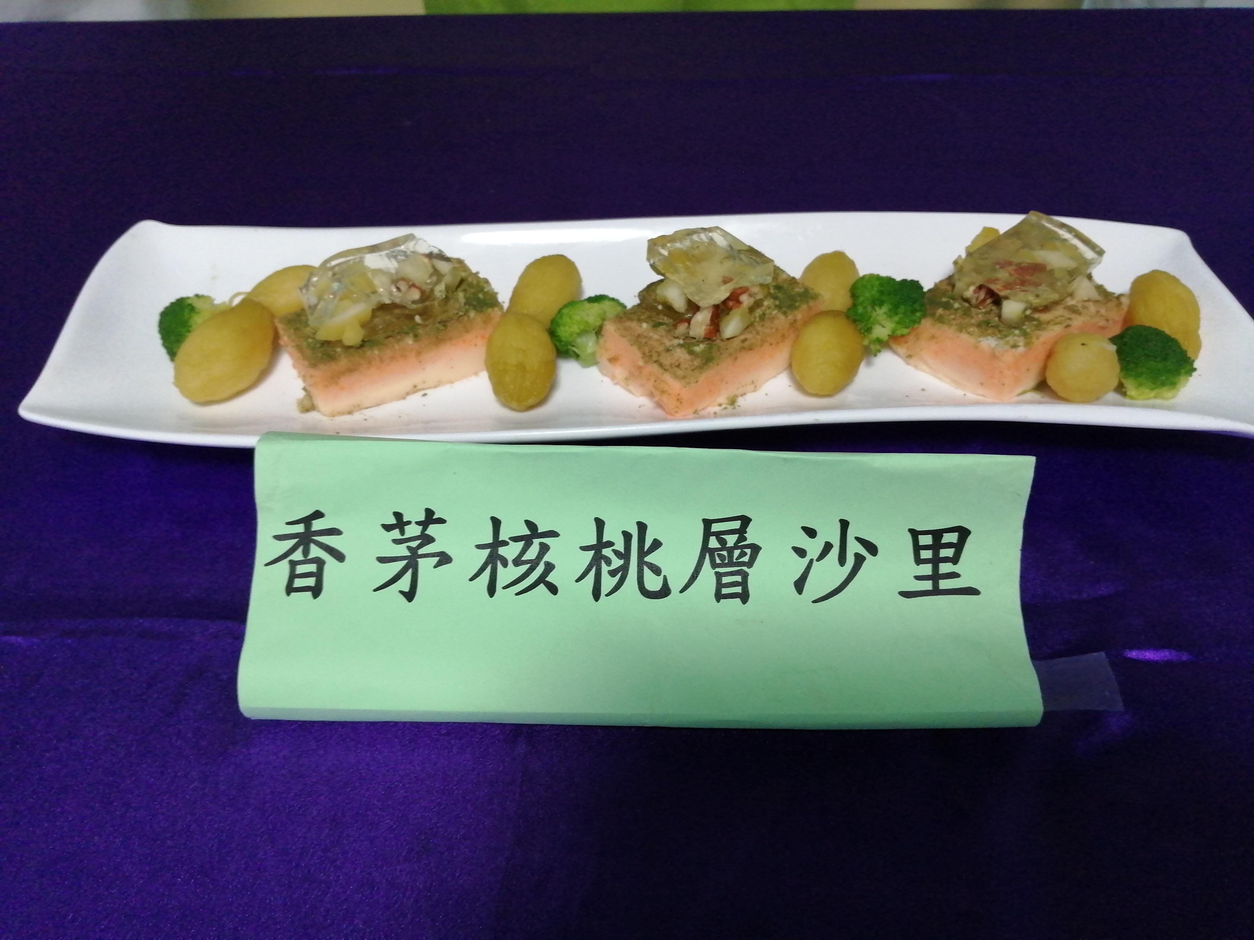 香茅核桃層沙梨
