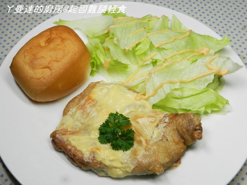 ㄚ曼達的廚房~芝司樂起司雞腿輕食