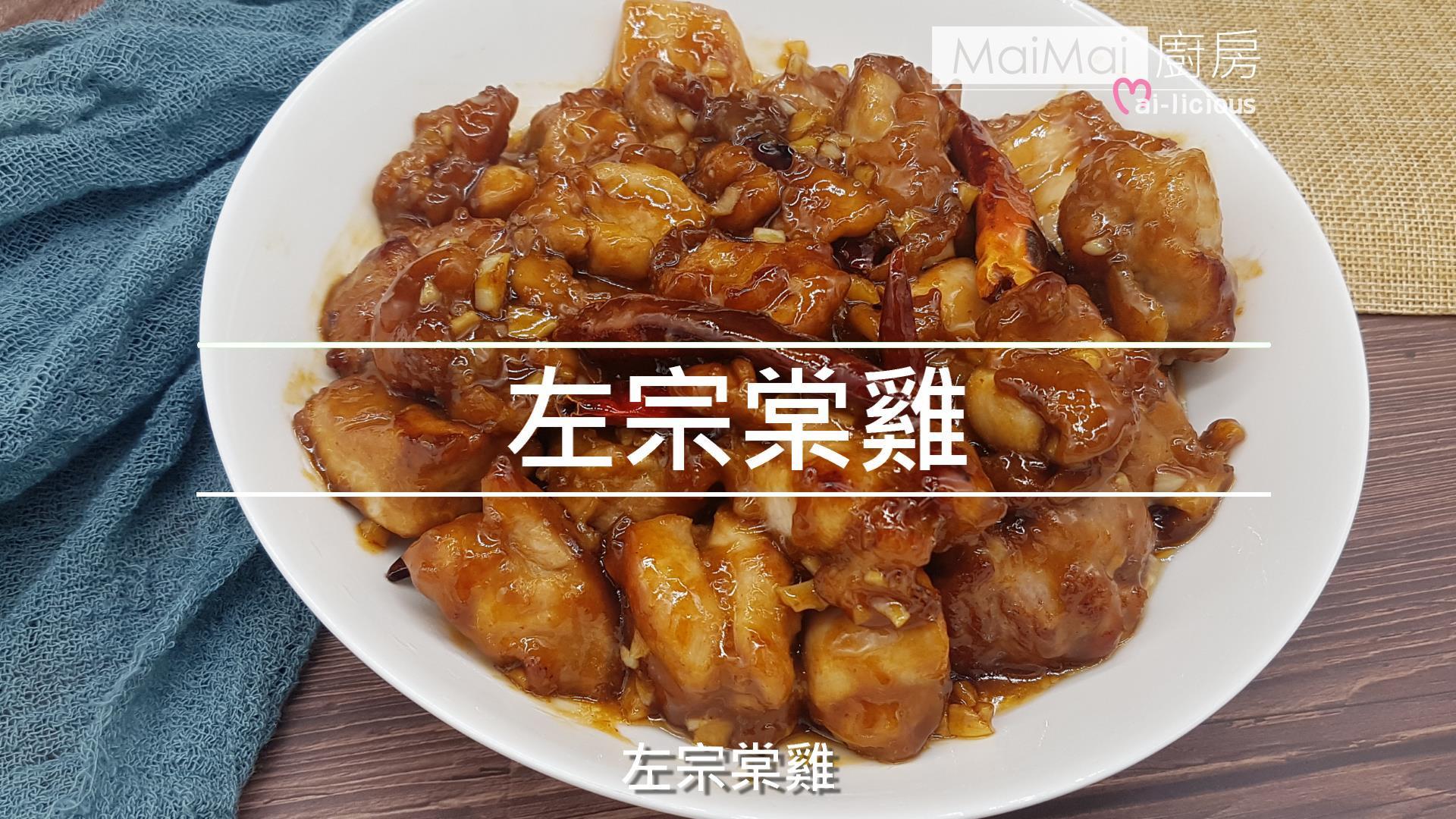 【MaiMai廚房】左宗棠雞