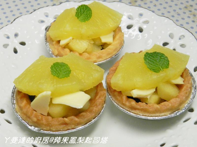 ㄚ曼達的廚房~芝司樂蘋果鳳梨塔