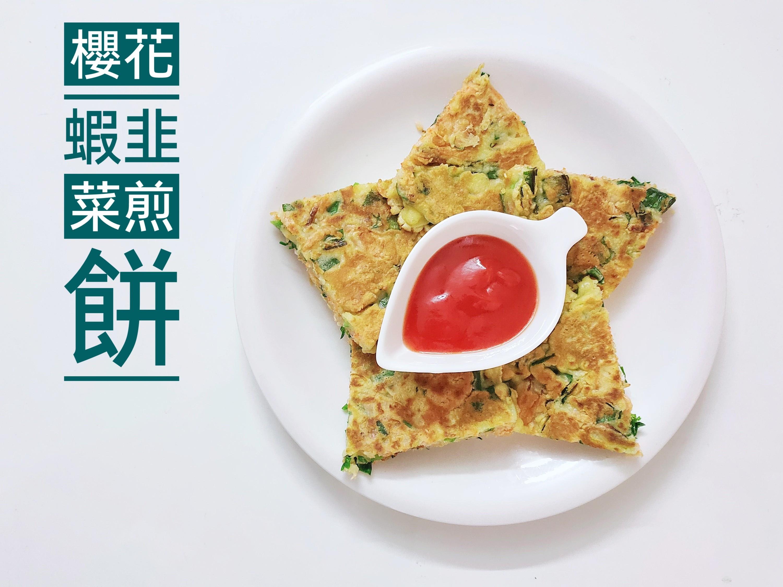 櫻花蝦韭菜煎餅