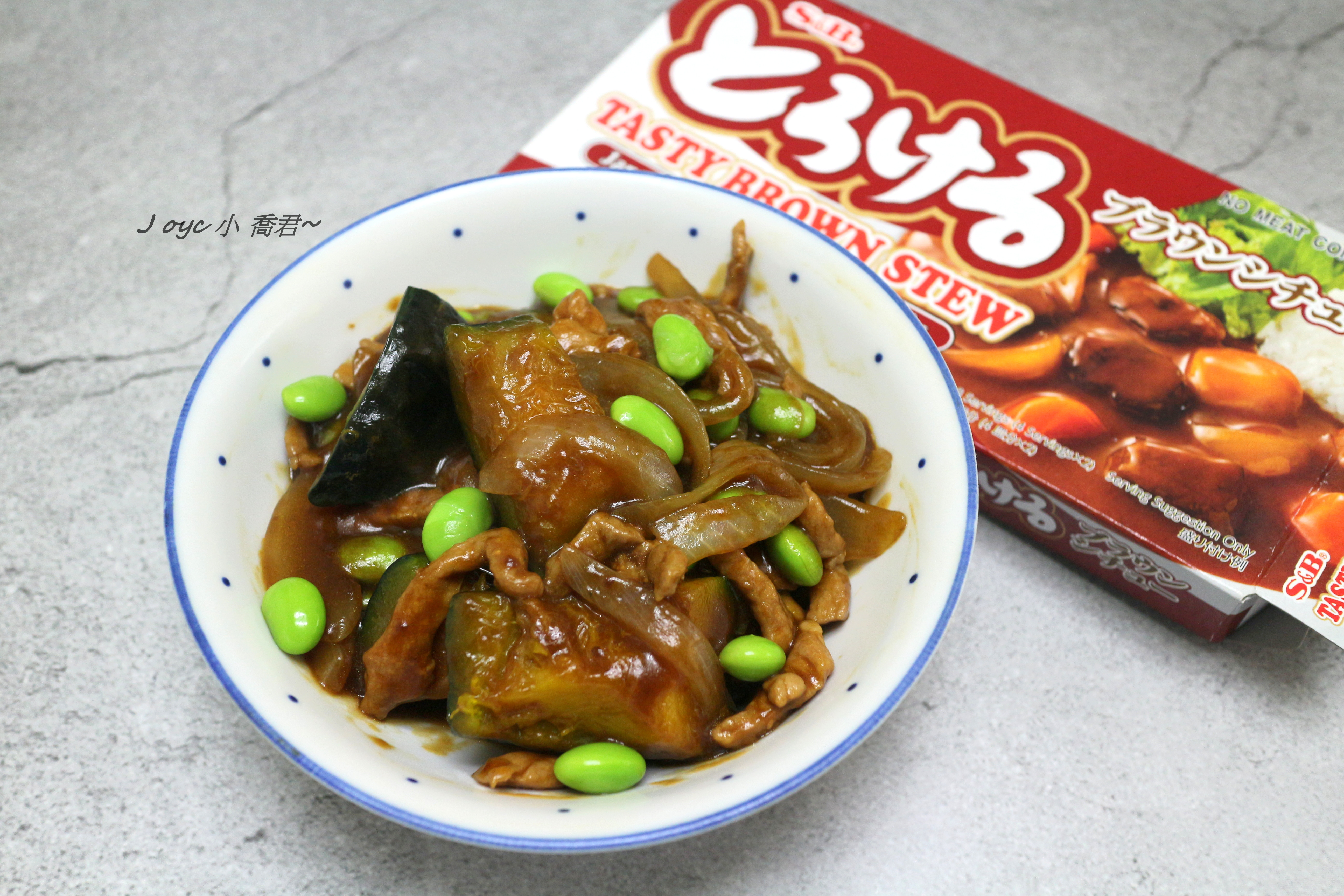 南瓜肉絲西式燴飯