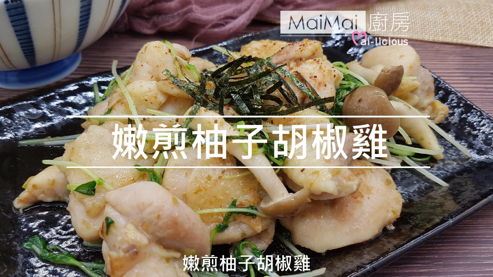【MaiMai廚房】嫩煎柚子胡椒雞