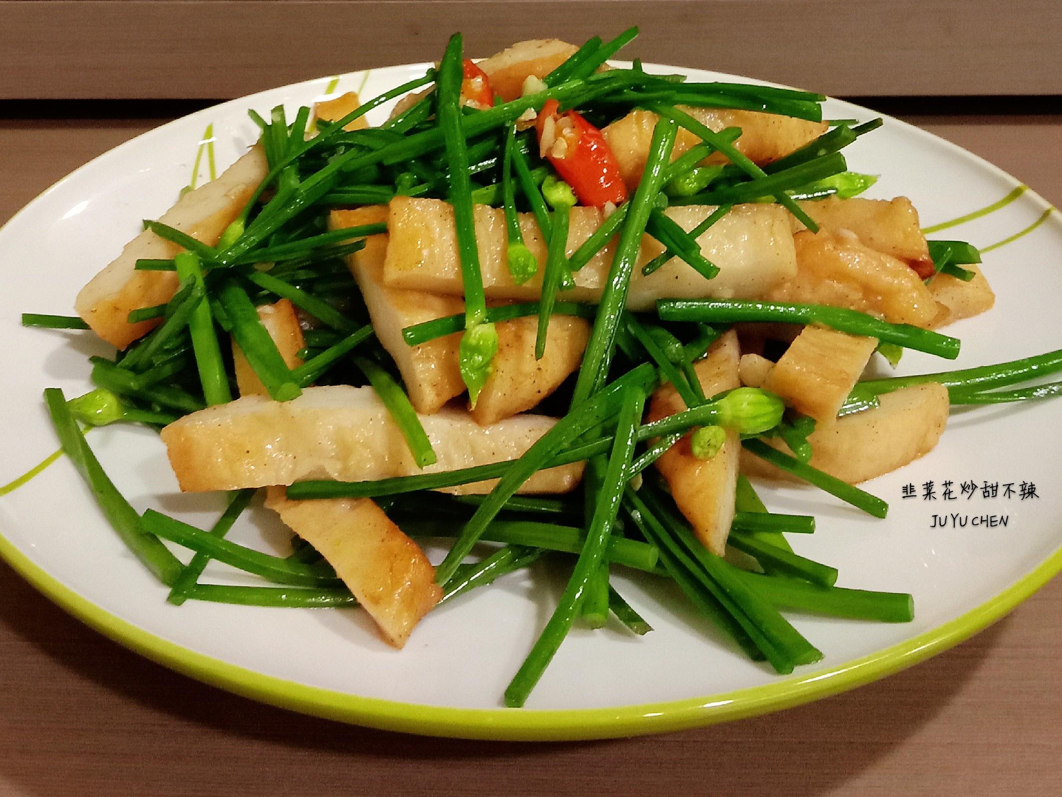 韭菜花炒甜不辣