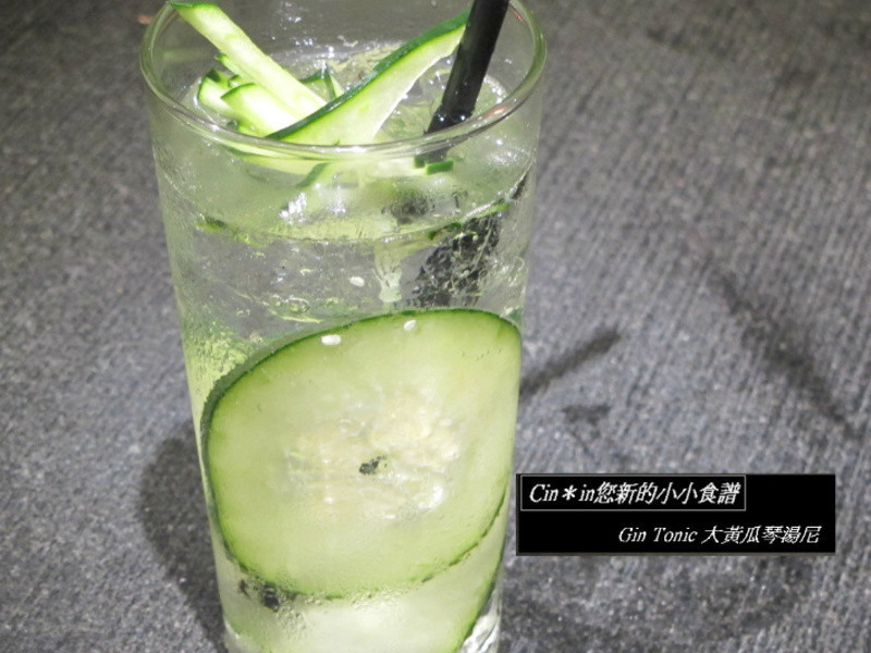 Cin*Gin Tonic*大黃瓜琴湯尼