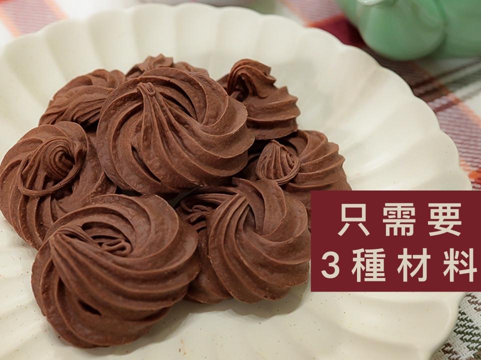 簡單巧克力擠花曲奇餅乾  只用3種材料